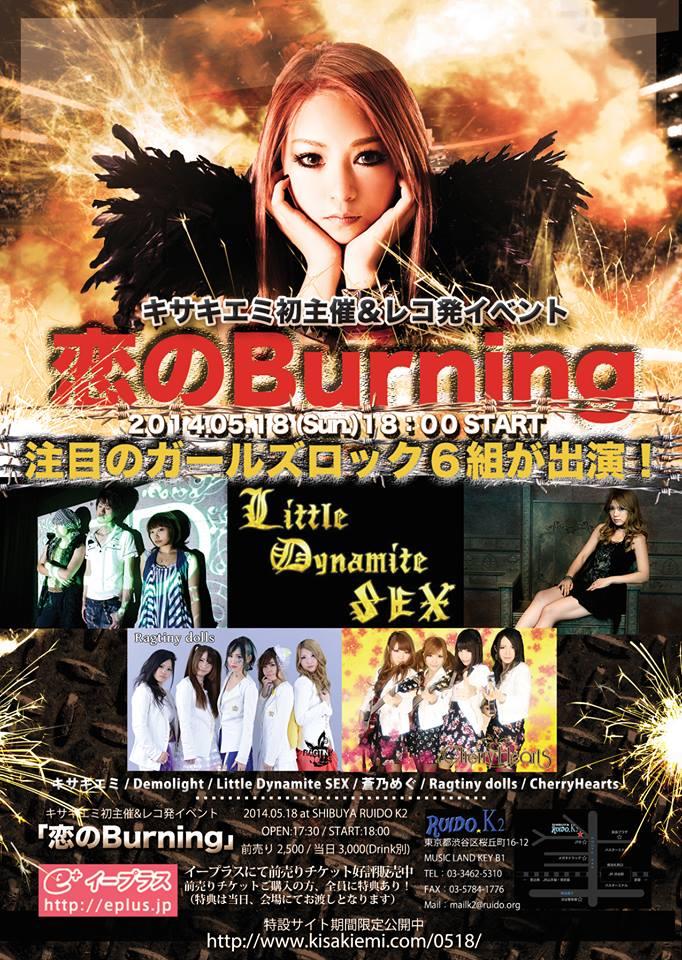 キサキエミ初主催「恋のBurning」