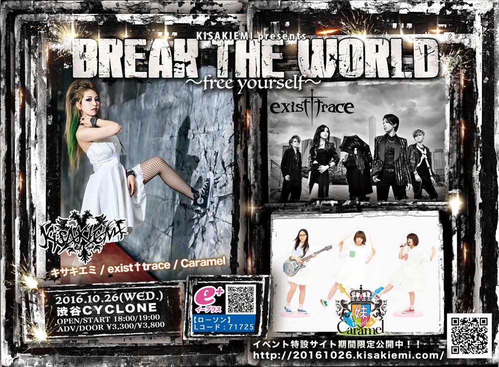 キサキエミ主催スリーマン「BREAK THE WORLD~free yorself~」