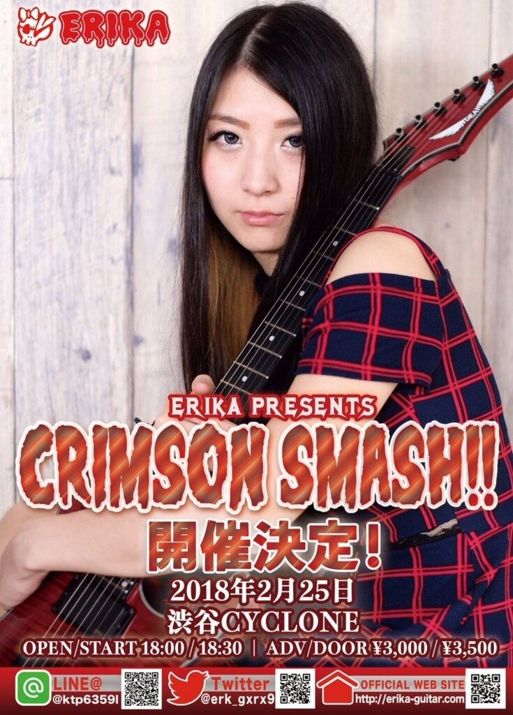 ERIKA初主催CRIMSON SMASH!!