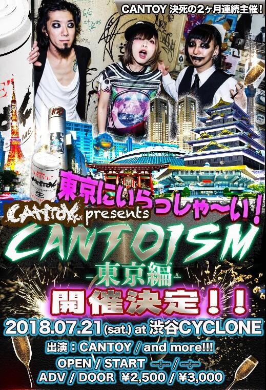 CANTOISM 東京編