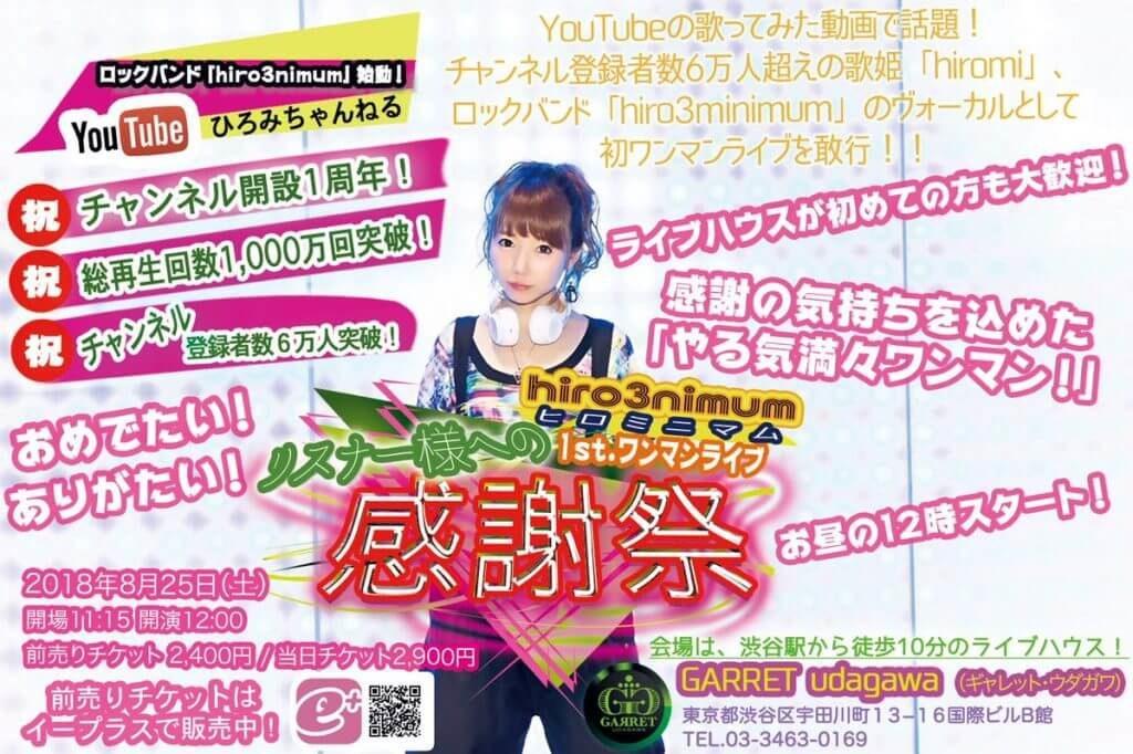 hiro3nimumワンマンライブ 『リスナー様への感謝祭!』