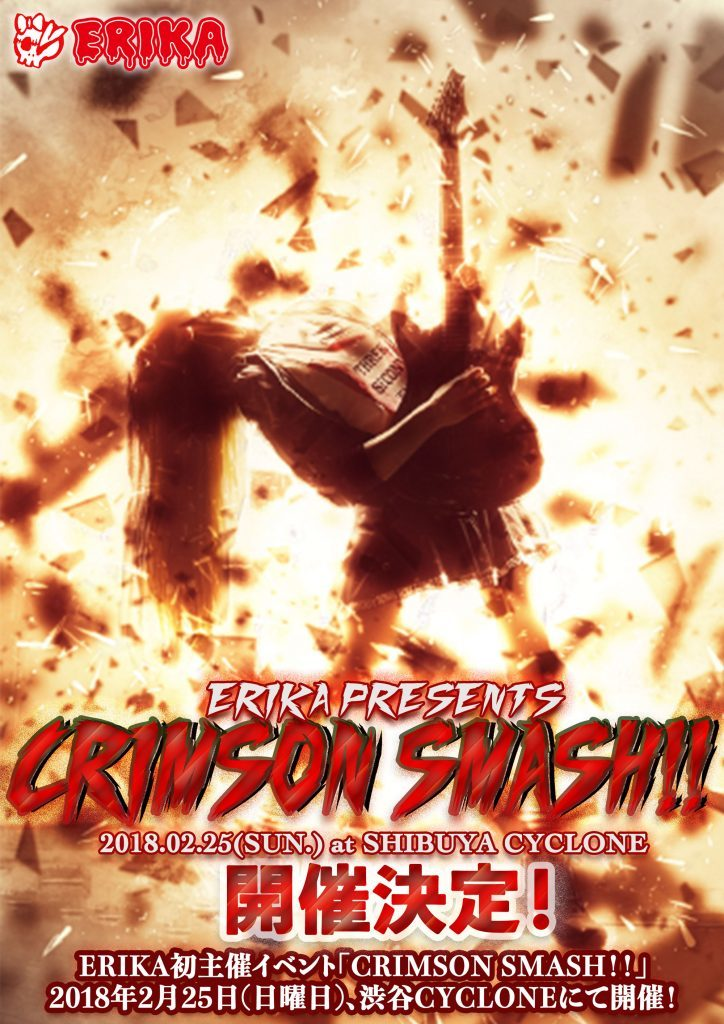 ERIKA初主催CRIMSON SMASH!!開催決定フライヤー