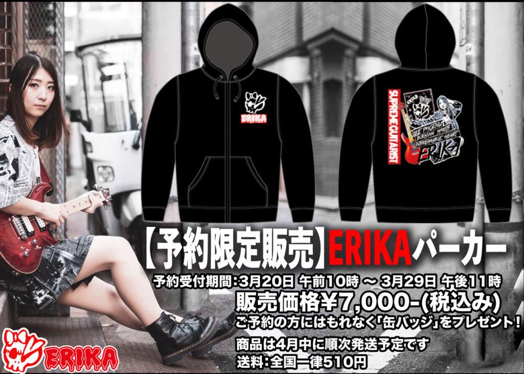 ERIKA予約限定販売パーカー