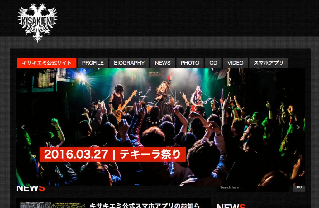 キサキエミ公式サイト