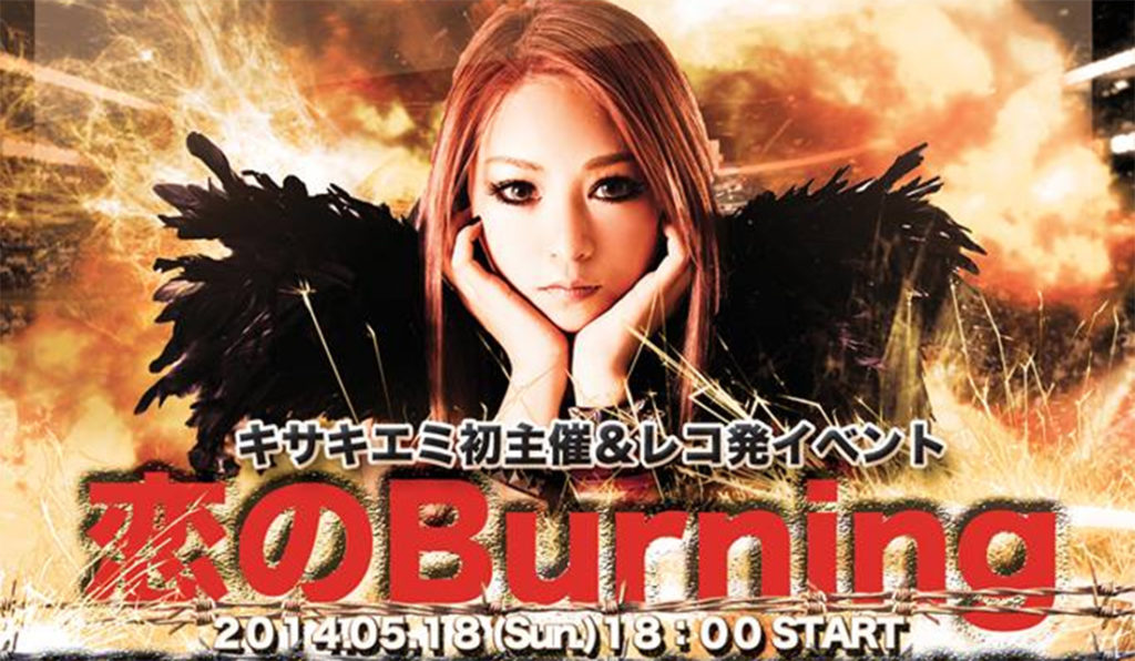2014.05.18 キサキエミレコ発初主催「恋のBurning」